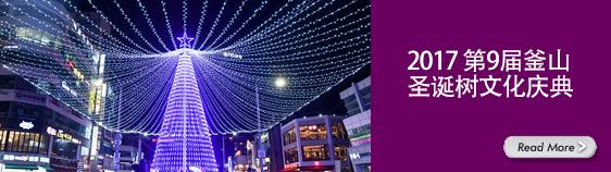 2017 第9届釜山圣诞树文化庆典(2017.12.2 – 2018.1.7)
