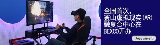 全国首次,釜山虚拟现实(AR)融复合中心在BEXCO开办
