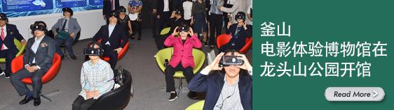 釜山电影体验博物馆在龙头山公园开馆