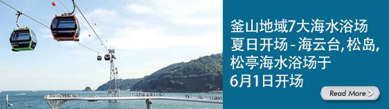 釜山地域7大海水浴场夏日开场 - 海云台,松岛,松亭海水浴场于6月1日开场