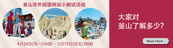 釜山市外国语网站小测试活动, 大家对釜山了解多少?(4.24 ~ 5.19)