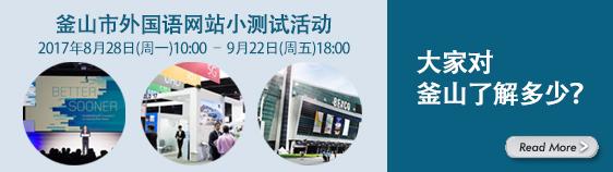 釜山市外国语网站小测试活动, 大家对釜山了解多少?(8.28 ~ 9.22)