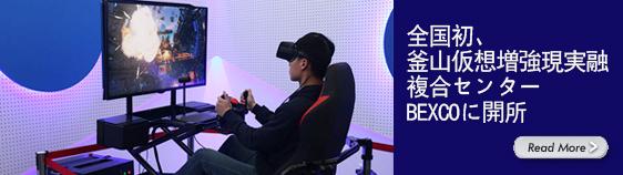 全国初、釜山仮想増強現実融複合センターBEXCOに開所