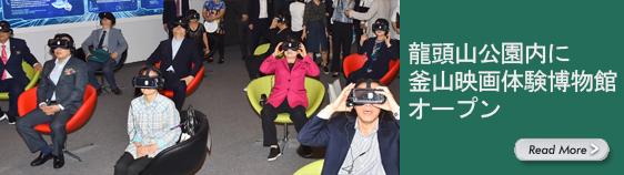 龍頭山公園内に釜山映画体験博物館オープン