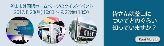 釜山市外国語ホームページのクイズイベント, 皆さんは釜山についてどのぐらい知っていますか。