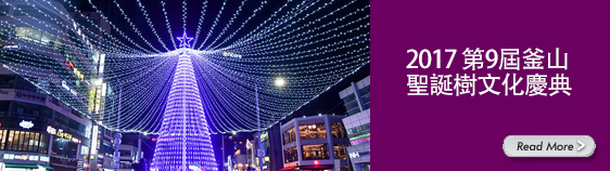 2017 第9屆釜山聖誕樹文化慶典(2017.12.2 – 2018.1.7)