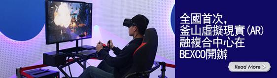 全國首次,釜山虛擬現實(AR)融複合中心在BEXCO開辦