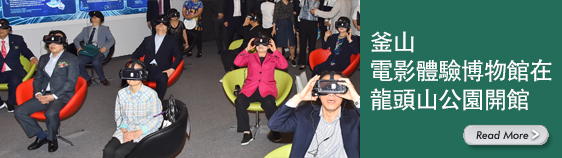 釜山電影體驗博物館在龍頭山公園開館