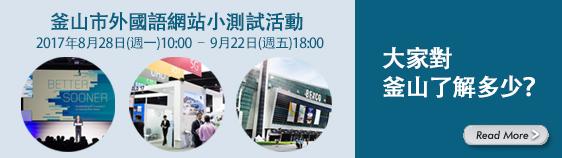 釜山市外國語網站小測試活動, 大家對釜山了解多少?(8.28 ~ 9.22)