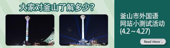 釜山市外国语网站小测试活动, 大家对釜山了解多少?(4.2 ~ 4.27)