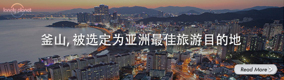 釜山,被选定为亚洲最佳旅游目的地