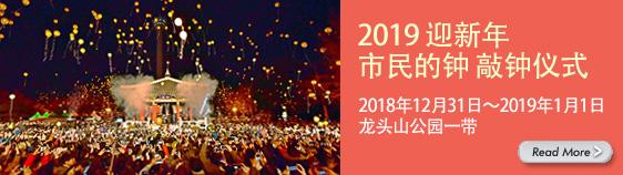 2019 迎新年 市民的钟 敲钟仪式 2018年12月31日~2019年1月1日 龙头山公园一带