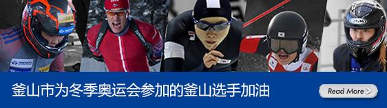 釜山市为冬季奥运会参加的釜山选手加油