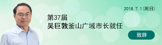(民选7届) 第37届 吴巨敦釜山广域市长就任