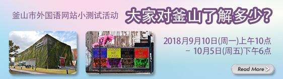 釜山市外国语网站小测试活动