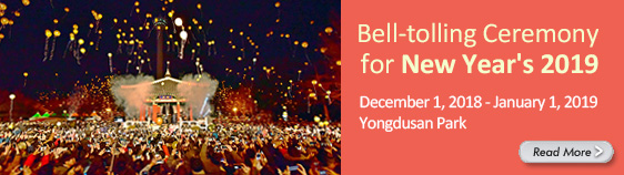 Bell-tolling Ceremony for New Year's 2019 December 1, 2018 - January 1, 2019  Yongdusan Park