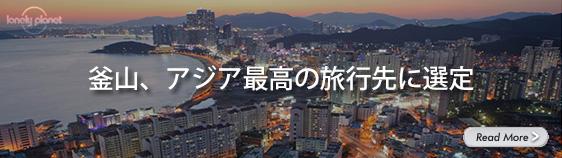 釜山、アジア最高の旅行先に選定