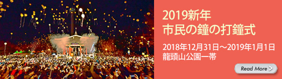 2019新年市民の鐘の打鐘式 2018年12月31日~2019年1月1日 龍頭山公園一帯