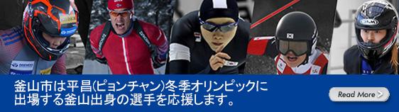 釜山市は平昌(ピョンチャン)冬季オリンピックに出場する釜山出身の選手を応援します。