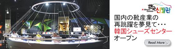 国内の靴産業の再跳躍を夢見て・・・ 韓国シューズセンターオープン