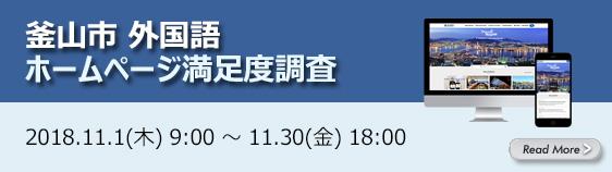 釜山市外国語ホームページ満足度調査