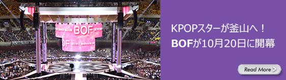 KPOPスターが釜山へ! BOFが10月20日に開幕