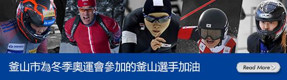 釜山市為冬季奧運會參加的釜山選手加油