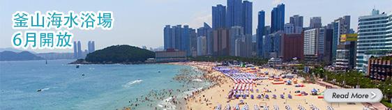 釜山海水浴場6月開放