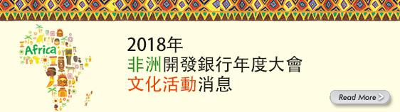 2018年非洲開發銀行年度大會文化活動消息