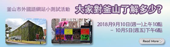釜山市外國語網站小測試活動