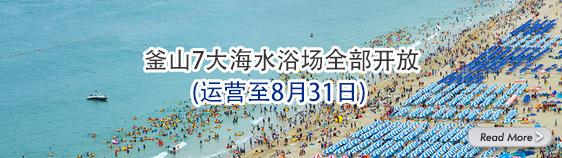 釜山7大海水浴场全部开放(运营至8月31日)