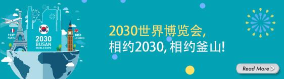 2030世界博览会, 相约2030, 相约釜山!