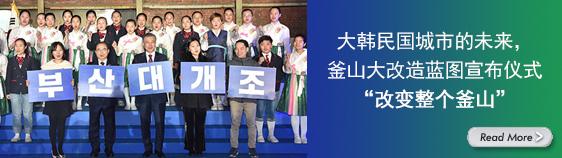 """大韩民国城市的未来, 釜山大改造蓝图宣布仪式""""改变整个釜山"""""""