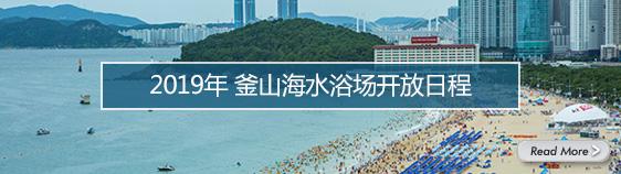 2019年釜山海水浴场开场日程