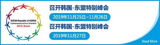 召开韩国-东盟特别峰会  2019年11月25日~11月26日  韩国-湄公峰会  2019年11月27日