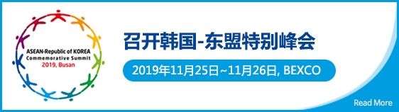 召开韩国-东盟特别峰会 2019年11月25日~11月26日, BEXCO