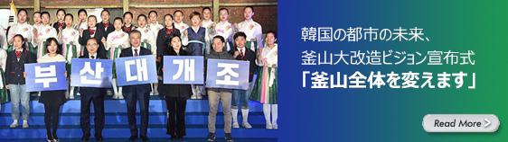 韓国の都市の未来、釜山大改造ビジョン宣布式 「釜山全体を変えます」