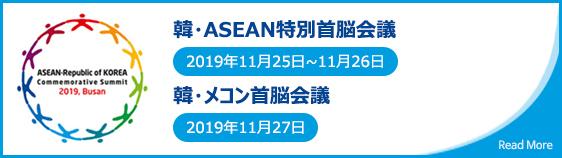韓・ASEAN特別首脳会議  2019年11月25日~11月26日  韓・メコン首脳会議   2019年11月27日