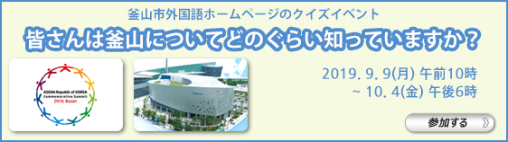 釜山市外国語ホームページのクイズイベント 皆さんは釜山についてどのぐらい知っていますか? クイズに答えて、景品をゲットしよう!
