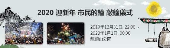 2020 迎新年 市民的鐘 敲鐘儀式  2019年12月31日, 22:00~2020年1月1日, 00:30  龍頭山公園