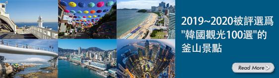 2019~2020被評選爲'韓國觀光100選'的釜山景點