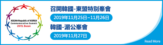 召開韓國-東盟特別峯會  2019年11月25日~11月26日  韓國-湄公峯會  2019年11月27日