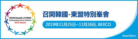 召開韓國-東盟特別峯會 2019年11月25日~11月26日, BEXCO