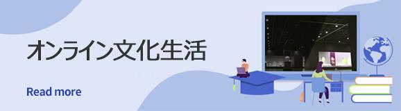オンライン文化生活 Read more