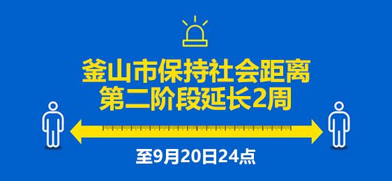 釜山市保持社会距离第二阶段延长2周  至9月20日24点