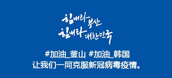 #ガンバレ釜山 #ガンバレ韓国 コロナ19、みんなで力を合わせれば、乗り越えられます!