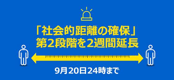 「社会的距離の確保」第2段階を2週間延長 9月20日24時まで