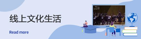 线上文化生活 Read more