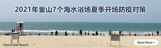 2021年釜山7个海水浴场夏季开场防疫对策 Read More +