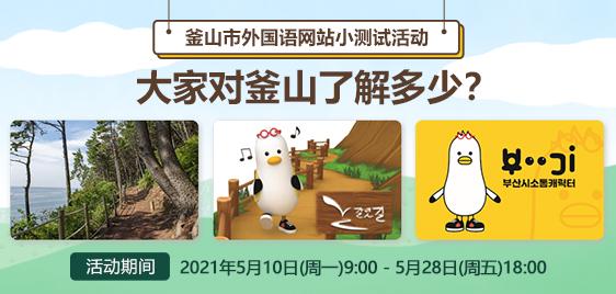 釜山市外国语网站小测试活动 大家对釜山了解多少?活动期间 : 2021月5月10日(周一)9:00 - 5月28日(周五)18:00